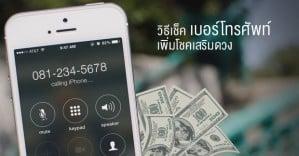 วิธีเช็คเบอร์โทรศัพท์เพื่อเพิ่มโชคเสริมดวง