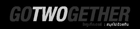 【 GoTwoGether 】 โกทูเก็ทเตอร์