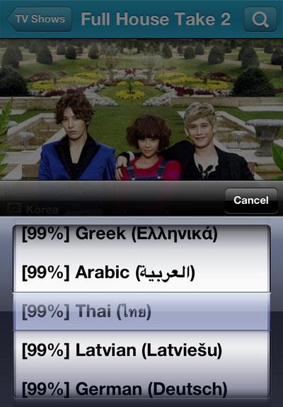 Viki-App-7