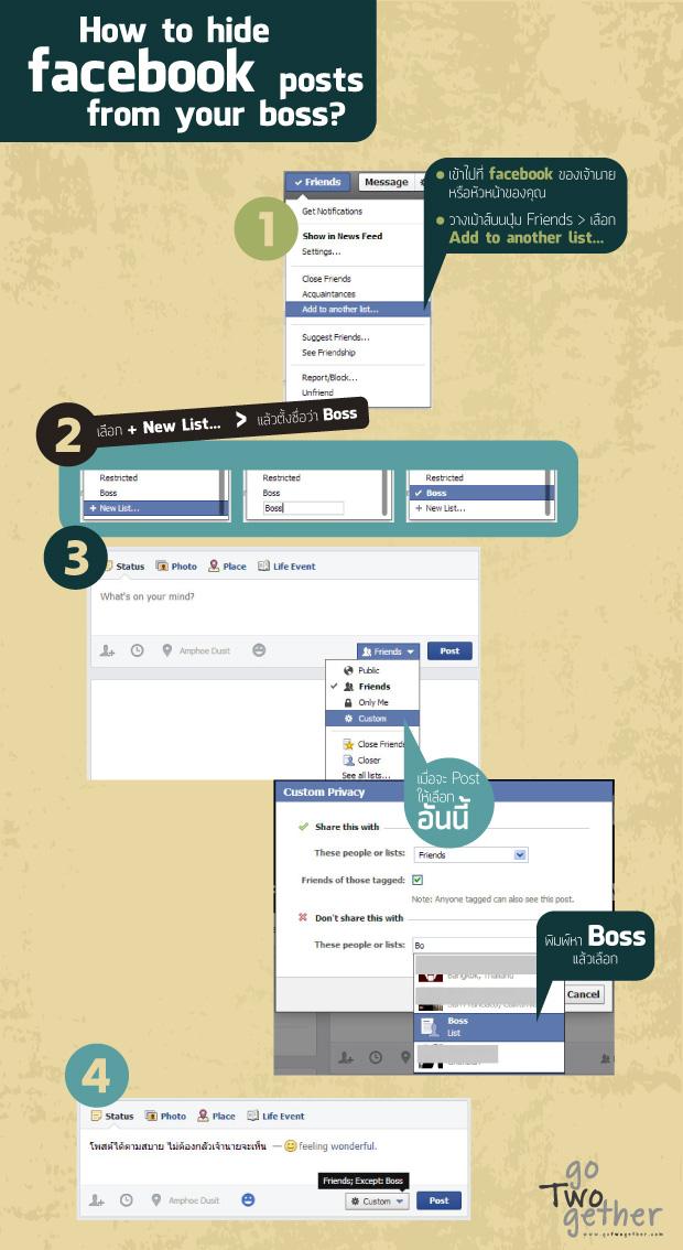 วิธีซ่อน Post บน Facebook ให้พ้นสายตาเจ้านาย