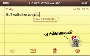 Chat ได้เร็วมากขึ้นด้วย Shortcut บน iPhone และ iPad