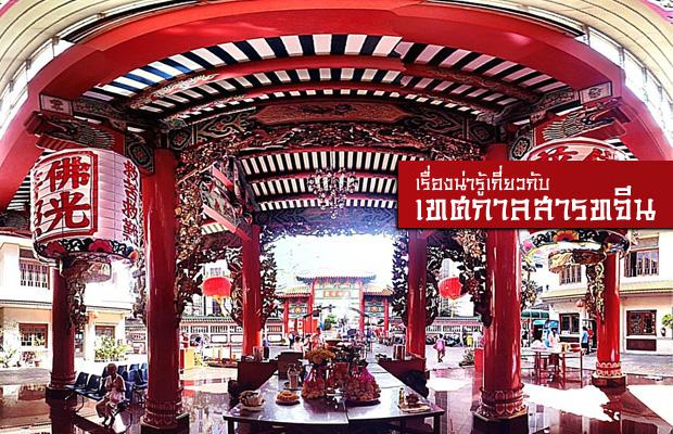 เรื่องน่ารู้เกี่ยวกับเทศกาลสารทจีน