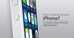 วิธีแก้ปัญหา iPhone เครื่องอืด ทำงานช้า