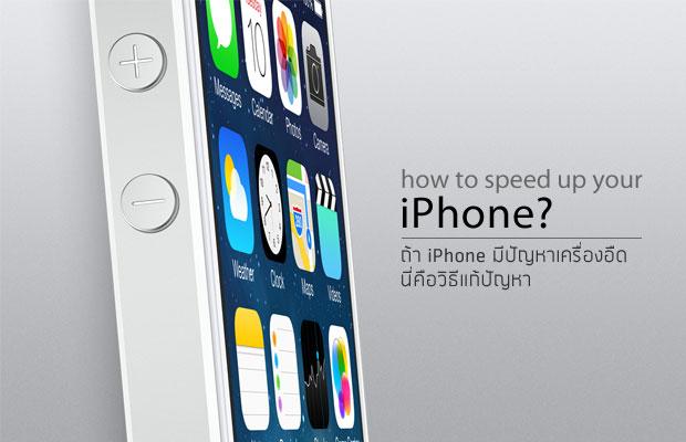 ถ้า iPhone มีปัญหาเครื่องอืด นี่คือวิธีแก้ปัญหา