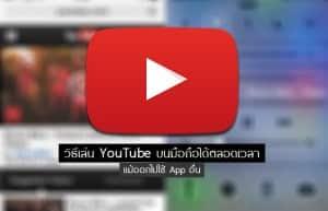 วิธีเล่น YouTube บนมือถือได้ตลอดเวลา แม้ออกไปใช้ App อื่น