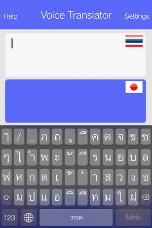 App ที่เหมือนล่ามแปลภาษาส่วนตัวของคุณ