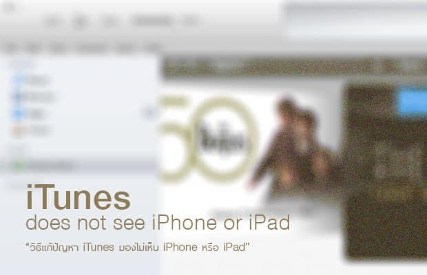 วิธีแก้ปัญหา iTunes มองไม่เห็น iPhone หรือ iPad