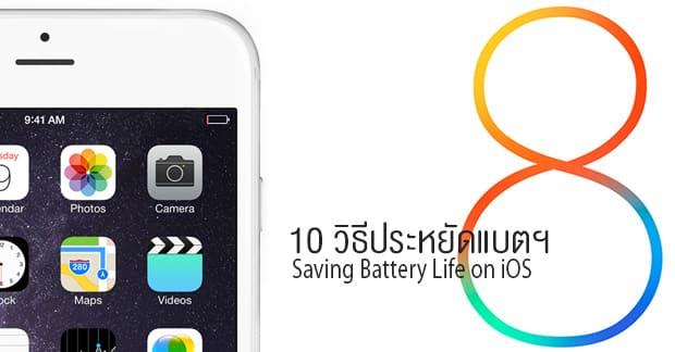 10 วิธีประหยัดแบตฯ ใน iOS 8