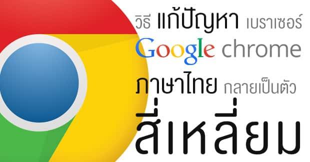 วิธีแก้ปัญหาภาษาไทยใน Google Chrome กลายเป็นตัวสี่เหลี่ยม