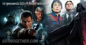10 สุดยอดหนัง Sci-Fi ที่ควรค่าแก่การชม