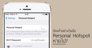ต้องทำอย่างไรเมื่อ Personal Hotspot หายไป?