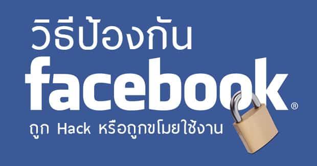 วิธีป้องกัน Facebook ถูก Hack หรือถูกขโมยใช้งาน