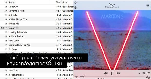 วิธีแก้ปัญหา iTunes ฟังเพลงกระตุกหลังจากอัพเดทเวอร์ชั่นใหม่