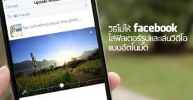 ไม่ให้เฟซบุ้คแต่งรูป, เล่นวีดีโออัตโนมัติ