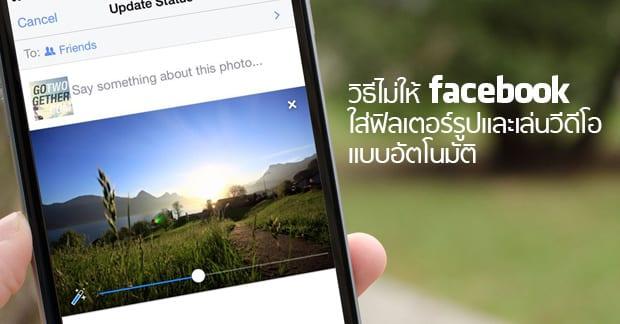 วิธีไม่ให้เฟซบุุ้คใส่ฟิลเตอร์รูปและเล่นวีดีโอแบบอัตโนมัติ