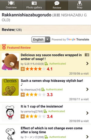 ไปญี่ปุ่นจะกินอะไรดี? หาร้านเด็ดได้จากเว็บนี้