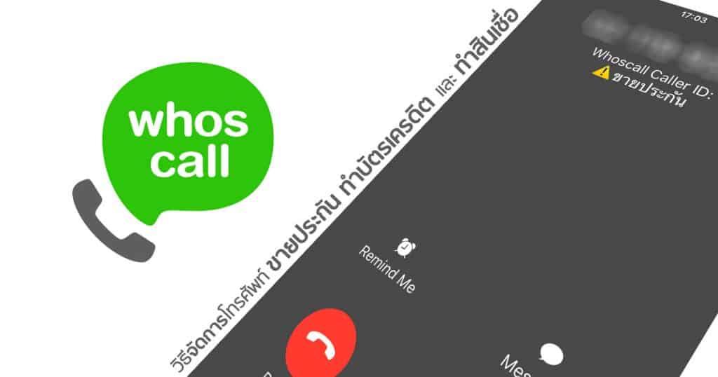 วิธีจัดการโทรศัพท์ ขายประกัน ทำบัตรเครดิต และ ทำสินเชื่อ