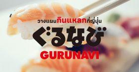 วางแผนกินแหลกที่ญี่ปุ่น
