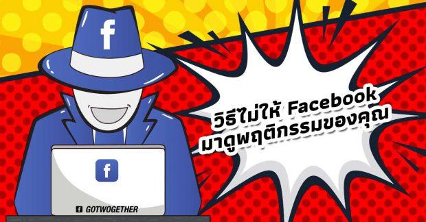 วิธีไม่ให้ Facebook มาดูพฤติกรรมของคุณ