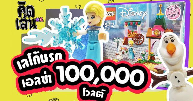 เลโก้นรก เอลซ่า 100,000 โวลต์