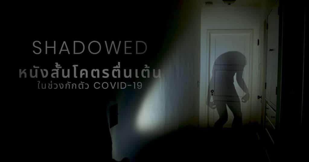 โคตรตื่นเต้น Shadowed หนังสั้นที่ทำในช่วงกักตัวจากผู้กำกับหนัง Shazam!