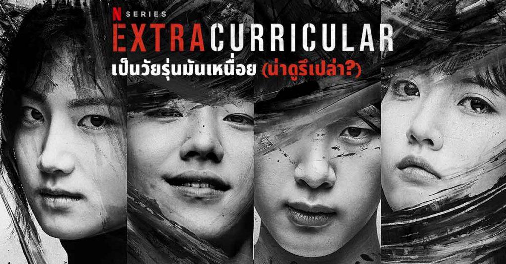 รีวิวซีรีส์เกาหลี Extracurricular เป็นวัยรุ่นมันเหนื่อย (น่าดูรึเปล่า?)