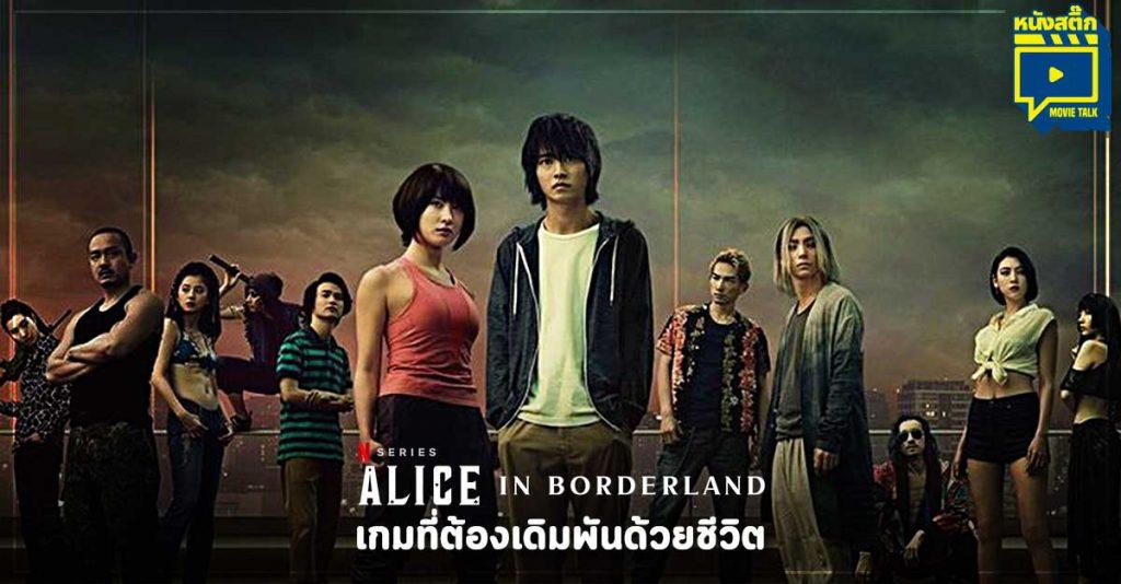 Alice In Borderland เกมที่ต้องเดิมพันด้วยชีวิต