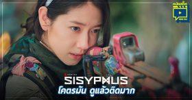 Sisyphus : The Myth โคตรมัน ดูแล้วติดมาก